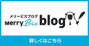 メリービズブログ